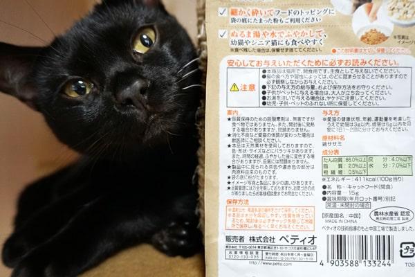 お気に入りの猫おやつ『フリーズドライササミ』