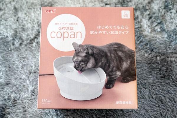 コパン猫用を使った感想